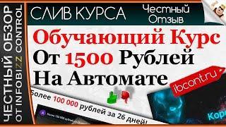 Обучающий Курс От 1500 Рублей На Автомате / Скачать Бесплатно / ЧЕСТНЫЙ ОБЗОР