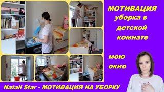 мотивация на уборку / уборка в детской комнате / расхламление