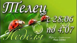 ТЕЛЕЦ,  ГОРОСКОП на неделю с 28 июня по 4 июля, | Таро и Астрология ©Anna Zvereva