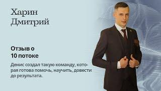 ДМИТРИЙ ХАРИН. Отзыв о 10 потоке Школы финансовых советников