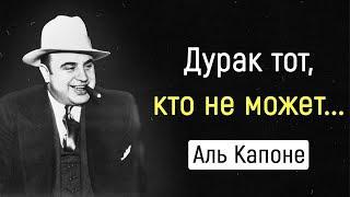 Сильные Цитаты Аль Капоне, которые Стоит услышать! | Цитаты, афоризмы, мудрые мысли.