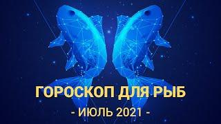 ♓ РЫБЫ - Астрологический прогноз на ИЮЛЬ 2021 | Гороскоп на июль 2021