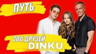 ЛУЧШАЯ МОТИВАЦИЯ - ЭТО УСПЕХ! 200 ДРУЗЕЙ DINKU / ПУТЬ