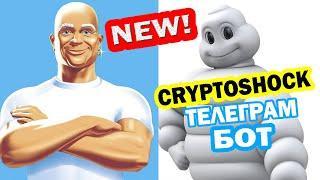 Телеграм бот для заработка денег / Новый проект для быстрого заработка денег в телеграме / Заработок