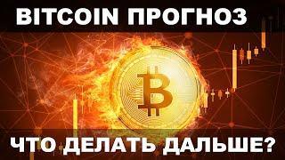Bitcoin криптовалюта что ожидать? сколько будет стоить биткоин? Bitcoin прогноз