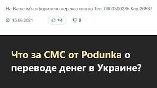 Podunk СМС о переводе денег в Украине - что такое Podunka? Развод или вам реально поступили деньги?