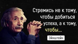 Эйнштейн - Самые Гениальные Цитаты, которые заставят вас задуматься! Цитаты, афоризмы, мудрые мысли.