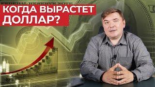 Как ведет себя доллар летом 2021? /Что влияет на курс доллара и когда его стоит покупать?