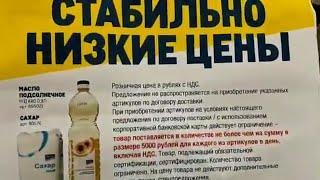 Клиенту запрещают покупать сахар и подсолнечное масло оптом в @METRO Cash & Carry Russia.