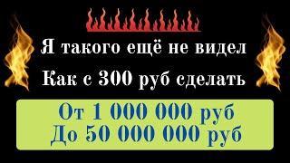 Как из 300 руб сделать от 1 000 000 руб до 50 000 000 руб ! Супер новый проект Живая очередь!