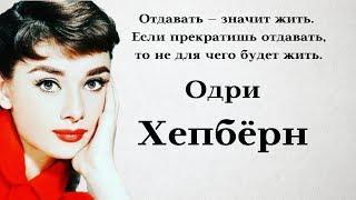 Одри Хепберн. Лучшие цитаты женщины легенды.