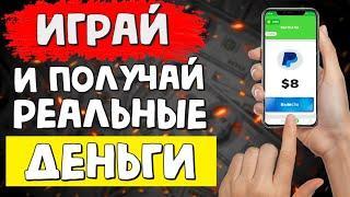 Игры для заработка реальных денег и приложения для заработка денег на андройд, заработок в интернете
