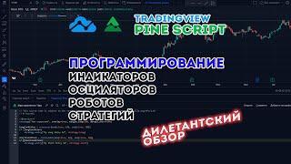 TradingView + PineScript = Мечта айтишника-инвестора, дилетантский обзор, программирование стратегий