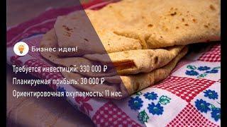 Бизнес идея! Как открыть производство хлеба из тандыра с нуля!