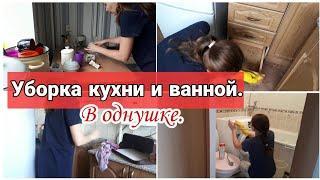 Уборка кухни и ванной в однокомнатной квартире// Мотивация на уборку//