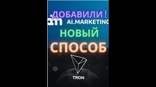MarketBot Пополнение кабинета в USDT TRON TRC20