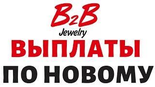b2b jewelry ВЫПЛАТЫ ПО НОВОМУ. как сделать вывод в кабинете Б2Б. Как забрать свой подарок сегодня.