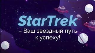 STARTREK проект маркетинг | Заработок в Интернете для всех