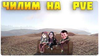 Liya Mur и я дружная  семья! BARREN RUST PVE WASILISC