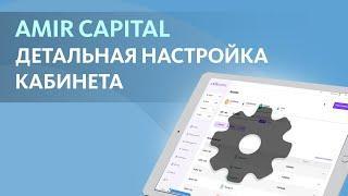 НАСТРОЙКА Личного Кабинета Амир Капитал (Технические Секреты 2021) | ZennoRobot