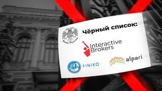 ЦБ нагибает Interactive Brokers, FINIKO, Alpari и других.