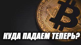 «Биткоин не готов». Почему монета опустилась ниже $40 тыс. КУДА ПАДАЕМ ТЕПЕРЬ!?