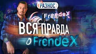 Финансовая пирамида Frendex. Разоблачение инвестиций в криптовалюту. Отзывы о Френдекс.