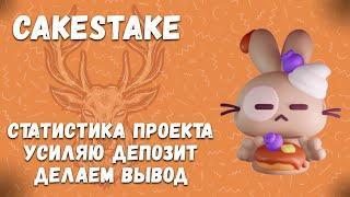CakeStake - статистика проекта. Усиливаю депозит. Делаем вывод.