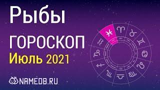 Знак Зодиака Рыбы - Гороскоп на Июль 2021