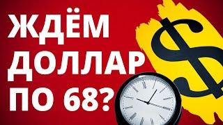 Прогноз доллара 2021. Курс доллара. Прогноз рубля. Купить доллар девальвация евро санкции инвестиции