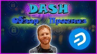 DASH COIN ПЕРСПЕКТИВЫ | СТОИТ ЛИ ПОКУПАТЬ DASH ? | dash прогноз 2021