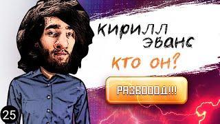 Кирилл Эванс разоблачение, кто такой Кирилл Эванс и правда ли он разбирается в криптовалютах?