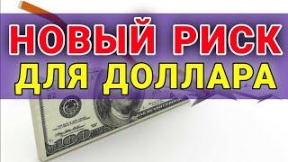 Новая угроза для доллара от ФРС   Прогноз доллара. Обвал доллар. Курс доллара на сегодня. Курс рубля