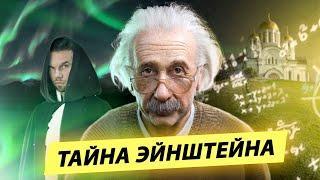 Что ученые скрывают об Эйнштейне? Шокирующие цитаты легенды