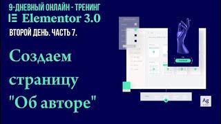 """№7. Как в Elementor создать страницe """"Об авторе""""."""