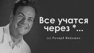 Ричард Фейнман интересуется всем. Цитаты, афоризмы и мудрые слова.