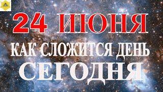 ГОРОСКОП НА 24 ИЮНЯ 2021 ГОДА.ГОРОСКОП НА СЕГОДНЯ.КАК СЛОЖИТСЯ ДЕНЬ.ЧТО НАМ ОЖИДАТЬ СЕГОДНЯ 24 ИЮНЯ?