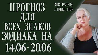 ПРОГНОЗ  С 14.06 ПО 20.06   ЭКСТРАСЕНС ЛИЛИЯ НОР