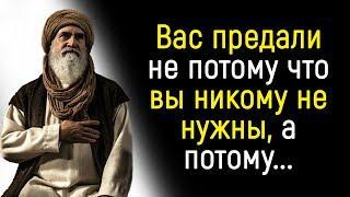 Цитаты Великих о Предательстве. Их Должен Услышать Каждый!   Цитаты, афоризмы, мудрые мысли.