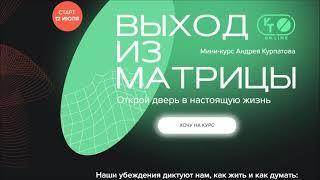 Обзор отзыв Андрей Курпатов мини-курс Выход из матрицы часть 2 Может пора выключить режим дурачка?