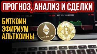 ПРОГНОЗ БИТКОИН и ЭФИРИУМ! Доминация btc, анализ альткоинов  Важные уровни криптовалют bitcoin и eth
