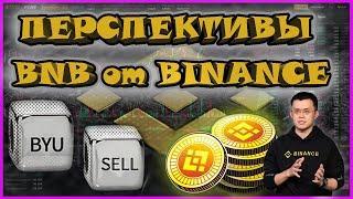 СТОИТ ЛИ ИНВЕСТИРОВАТЬ В BNB ? | BNB КРИПТОВАЛЮТА | BINANCE COIN | binance bnb | bnb прогноз