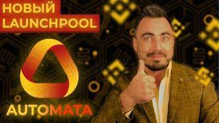 НОВЫЙ LAUNCHPOOL НА BINANCE - AUTOMATA (ATA)