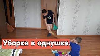 Уборка в однушке// Что успеваю за день с детьми// Мотивация на уборку//