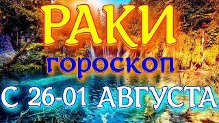 ГОРОСКОП РАКИ С 26 ИЮЛЯ ПО 01 АВГУСТА НА НЕДЕЛЮ. 2021 ГОД