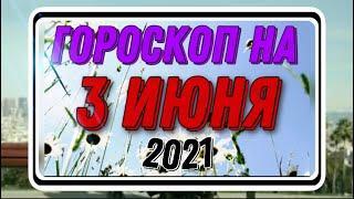 Держите нос по ветру! Гороскоп на сегодня, 3 июня 2021 года. Гороскоп на завтра ©Anna Zvereva