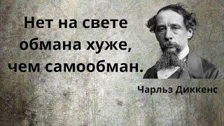 Лучшие цитаты Чарльза Диккенса. Цитаты, афоризмы и мудрые слова