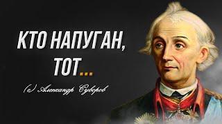 Меткие цитаты Александра Суворова   Умные мысли великого русского полководца