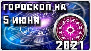 ГОРОСКОП НА 5 ИЮНЯ 2021 ГОДА / Отличный гороскоп на каждый день / #гороскоп