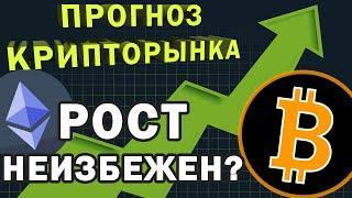 ⚡️СРОЧНО! [РОСТ КРИПТОВАЛЮТ] ПОРА КУПИТЬ НА ДНЕ? Прогноз биткоина, эфира, ethereum, dogecoin, ripple